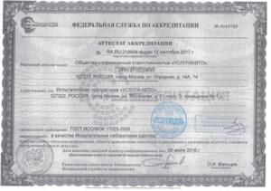 Аттестат Аккредитации_page-0001